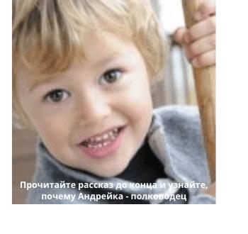 prochitajte-rasskaz-do-koncza-i-uznajte-pochemu-andrejka-polkovodecz.png