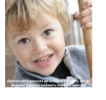 prochitajte-rasskaaz-do-koncza-i-uznajte-kogda-andreyu-udalos-pojmat-pervogo-peskarya-1.png