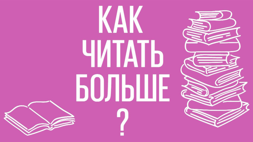 Как читать больше?