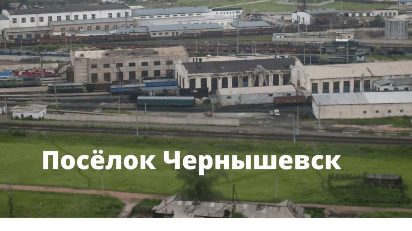 Посёлок Чернышевск