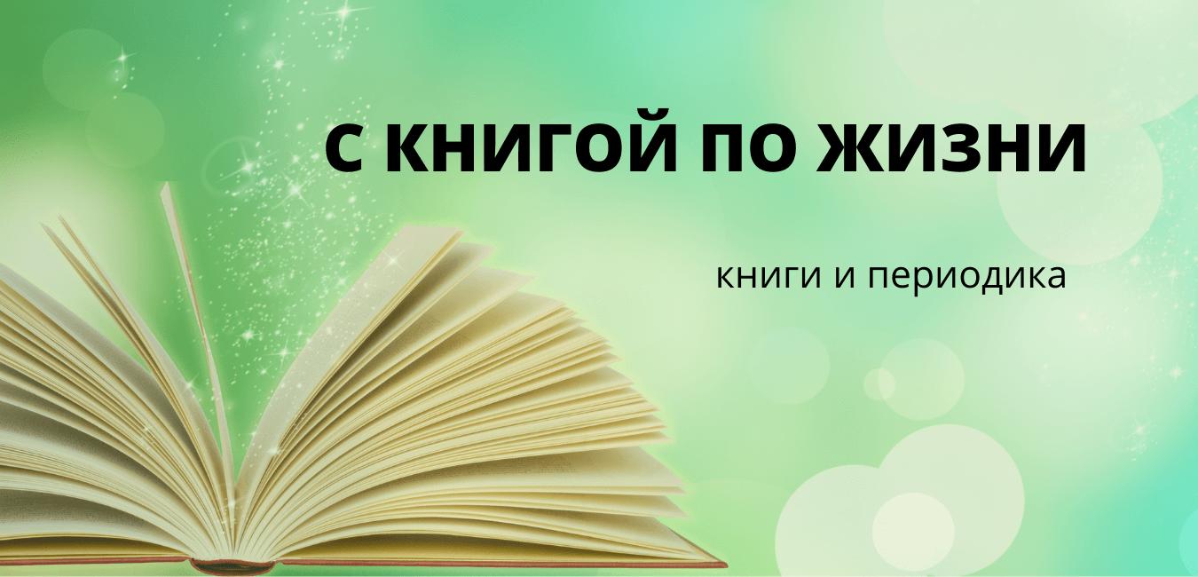 С книгой по жизни