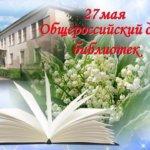День книги - 2