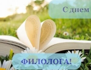День филолога В России -1